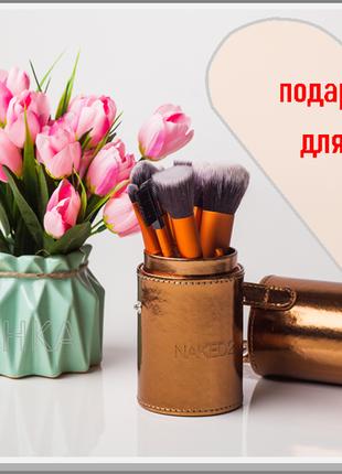 Набор кистей для макияжа от naked+ подарок brushegg