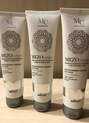 """Мезопилинг-скатка для лица """"глубокое очищение"""" bielita mezo complex 100 мл."""