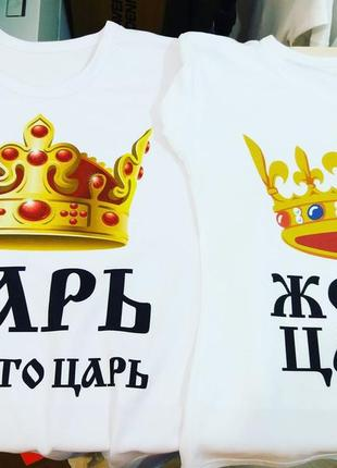 """Парные футболки """"царь, жена царя"""""""