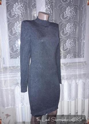 Новое фирменное  трикотажное красивое серое платье-миди, размер с-м
