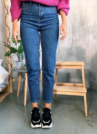 Шикарные новые джинсы на высокой посадке mom jeans 30 размер xs, s, m-l,xl
