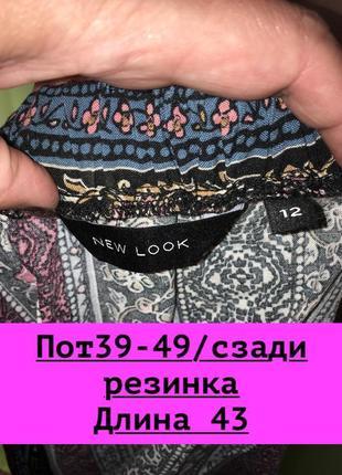 Легкая юбка 48 р5