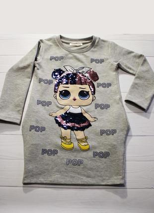 Есть размеры! крутое платье туника кукла лол лялька lol 4-8 лет паетки