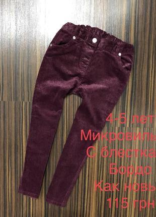 4-5 лет джинсы на девочек
