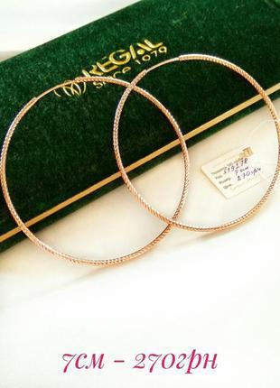 Позолоченные серьги-кольца д.7см, сережки-кольца, позолота