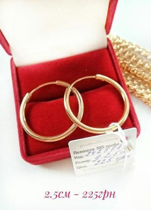 Позолоченные серьги-кольца д.2.5см, сережки-кольца, позолота