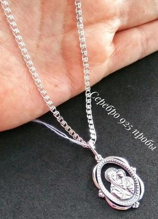 Серебряная цепочка 50см, 55см + кулон, серебро 925 пробы