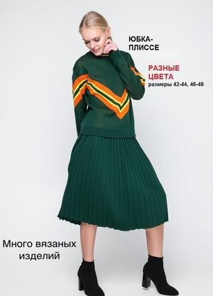 Плиссированная трикотажная юбочка (разные цвета), 42-44, 46-48 р.