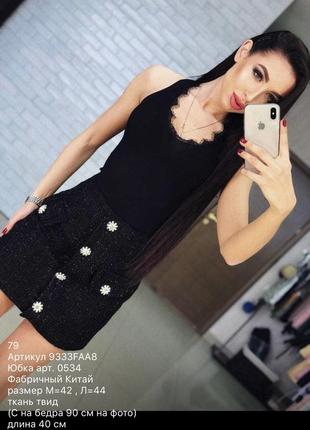 Шикарная юбка твид 😍