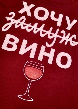 """Свитшот """"хочу вино""""2"""