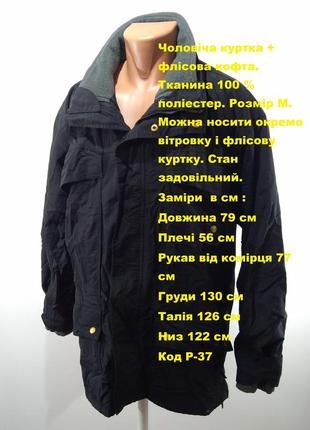 Мужская куртка + флисовая кофта