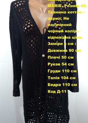 Черная вязаная накидка  кардиган ann marie размер 421