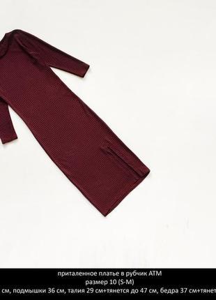 Стильное платье в рубчик1