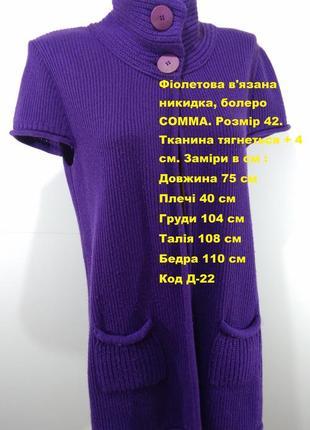 Фиолетовая вязаная никидка болеро comma размер 421 фото