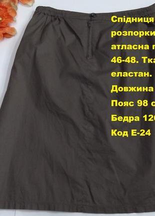 Юбка женская размер 48