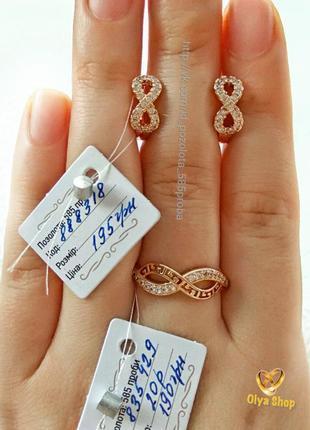 Позолоченные серьги + кольцо р.20, позолота1