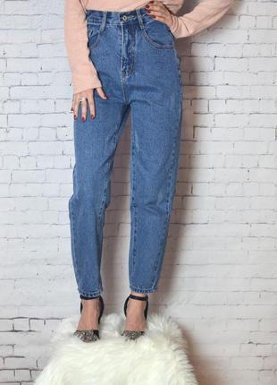 Женские mom мом джинсы с высокой посадкой талией9