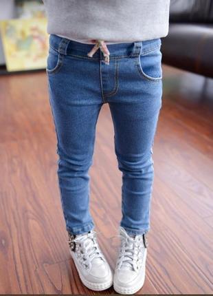 В наличии, узкие джинсы девочкам