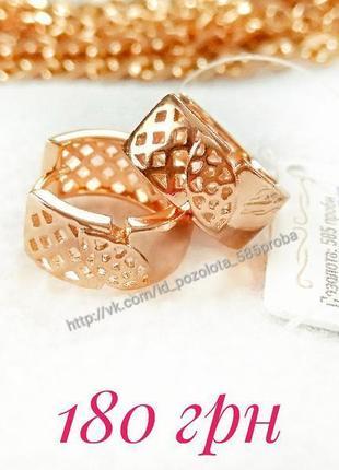 Позолоченные серьги, сережки, позолота