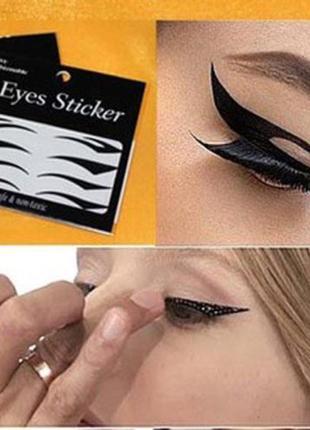 Готовые стрелки для макияжа глаз 4 пары.