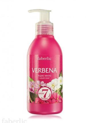 Жидкое мыло verbena faberlic 0808
