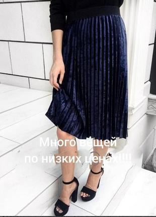 Велюровая юбка плиссе! размер s-l.
