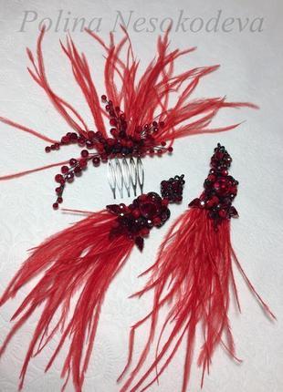 Красный комплект украшений с перьями и камнями. красная веточка. красные серьги с перьями