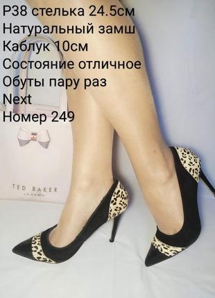 💥замшевые туфли next на каблуке💥