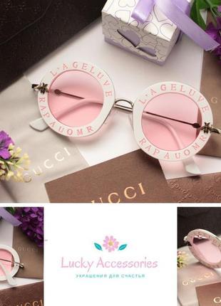 Очки в розовом цвете