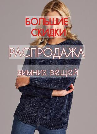 Стильный велюровый плюшевый свитер bonmarche