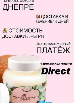 Кокосовое масло для тела волос для скраба