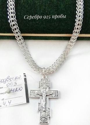 Серебряная цепочка 50см, 55см, 60см + крестик, серебро 925 пробы
