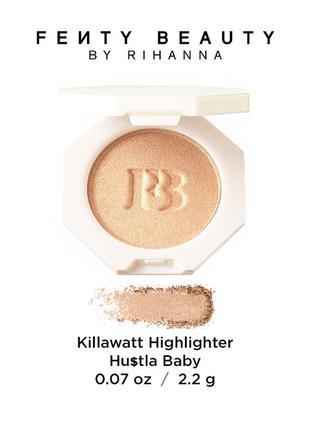 """Хайлайтер fenty beauty killawatt highlighter  """"hu$tla baby"""""""