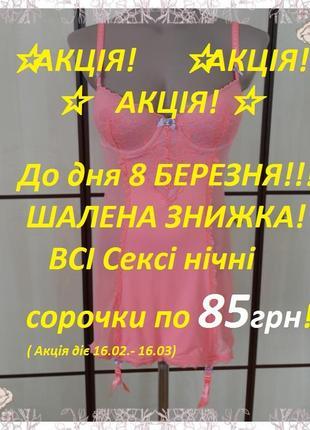 Нова нічна сорочка + підтяжки для панчох ))) m )))75а))