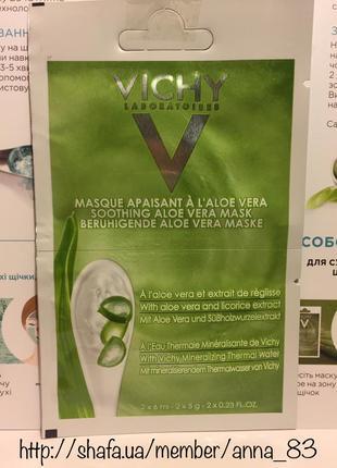 Минеральные маски для лица увлажнение питание успокоение vichy mineral mask 6 мл