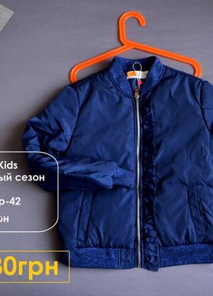 Куртка осенняя 8-9 лет италия