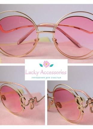 Красивые очки с розовой линзой