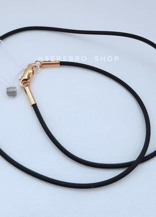 Каучуковый шнурок на шею 925 проба с позолотой.
