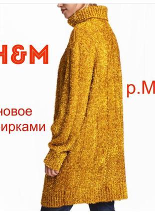 Новое тёплое блестящее платье - туника hm