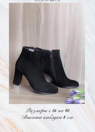 Женские замшевые ботинки/ботильоны