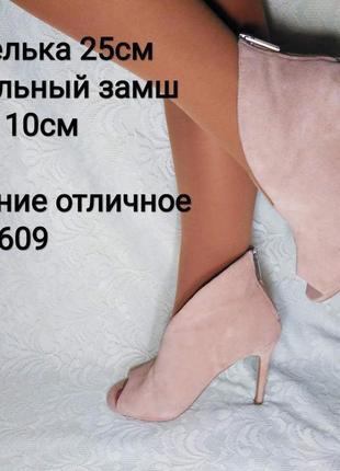 Цена жо 23.03💣замшевые ботинки туфли пудра на каблуке by very💣