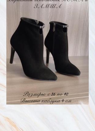 Женские замшевые ботильоны/ботинки