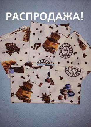 Распродажа! вафельные полотенца кофе и сладости, рушники кухонні