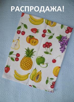 Распродажа! вафельное кухонное полотенце, кухонний рушник фрукты