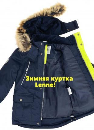 Зимняя куртка lenne! супер качество! 116 см