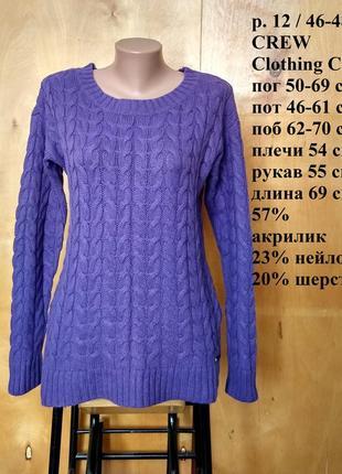 🍒 р 12 / 46-48 яркая кофта свитер свитерок джемпер фиолетовый вязаный косами