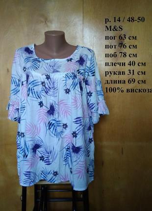 ⭐ завораживающая нежная блуза блузка туника белая в принт с воланами р 14 / 48-50 m&s