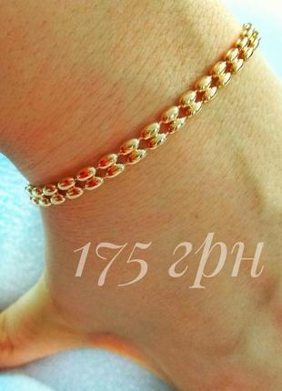 Позолоченный браслет 19.5см, браслетик, позолота