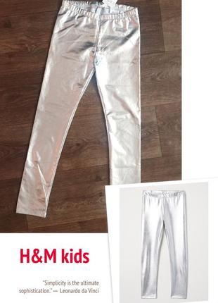 Легинсы h&m, лосины металлизированного серебристого цвета на девочку 134-140см