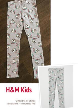 Легинсы трикотажные h&m с рисунком, лосины с единорогами на девочку 134см